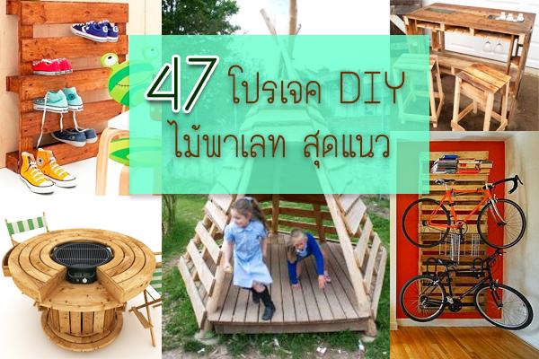 47 โปรเจค DIY จากไม้พาเลท สุดแนว