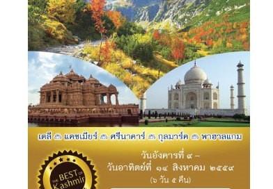 ธรรมดีทัวร์เชิญชวนคนไทย ท่องเที่ยวไปบนเส้นทางแห่งศรัทธา