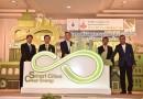 ก.พลังงาน จับมือ มูลนิธิอาคารเขียวไทย  สร้างเมืองอัจฉริยะต้นแบบ ลดใช้พลังงาน และลดคาร์บอน