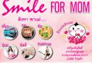 """""""เมืองไทย Smile Club"""" ชวนสมาชิกร่วมกิจกรรม """"สิงหา พาแม่..เที่ยว..ชม…ชิม..ช้อป..ชิลล์..Fit & Firm"""""""