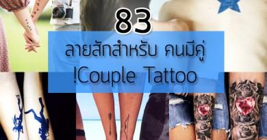 83 ลายสัก สำหรับคนมีคู่ Couple Tattoo!