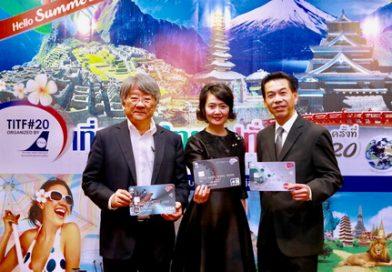 """เคทีซีร่วมจัดงานมหกรรมท่องเที่ยวแห่งปี """"เที่ยวทั่วไทย ไปทั่วโลก ครั้งที่ 20"""""""