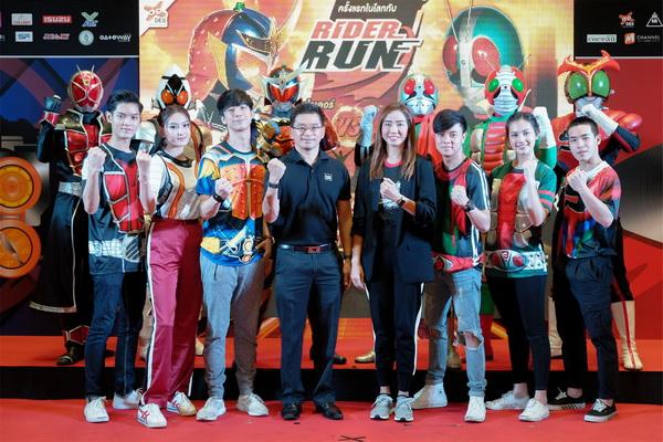 กิจกรรม 'ไรเดอร์รัน (Rider Run)' ครั้งแรกของโลก!