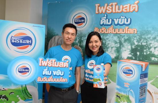 """""""โฟร์โมสต์"""" อัดโปรโมชั่น """"วันดื่มนมโลก"""" แจกนมทั่วไทยกว่า 3 ล้านชิ้น"""