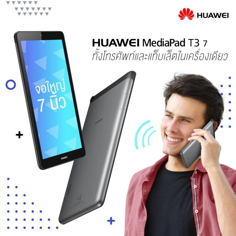Huawei MediaPad T3 7 แฟ็บเล็ต ที่ตอบโจทย์ทุกคน