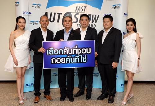 FAST AUTO SHOW THAILAND 2018 ชูจุดขายศูนย์กลางพบปะแบบครบวงจร