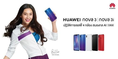 หัวเว่ยเปิดตัว HUAWEI nova 3 Series สมาร์ทโฟน 4 กล้อง