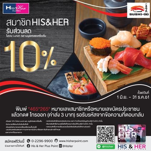His & Her Plus Point ให้สมาชิกบัตรฯ อิ่มอร่อยกับซูชิต้นตำรับจากญี่ปุ่นที่ร้าน Sushi-OO (ซูชิโอ)!!!