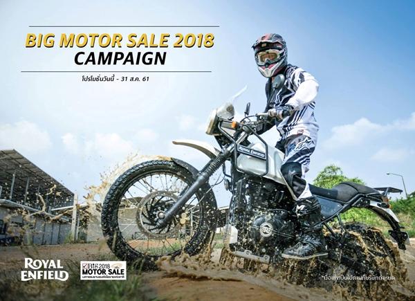 รอยัล เอนฟิลด์ จัดโปรโมชั่นรับงาน Big Motor Sale 2018