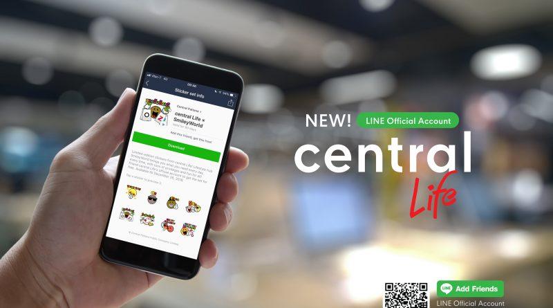 """เซ็นทรัลพัฒนา เปิดตัว Line Official Account ภายใต้ชื่อ """"central Life""""  ตั้งเป้าเป็น Your Lifestyle Companion ในมือคุณ ครบ จบในที่เดียว"""
