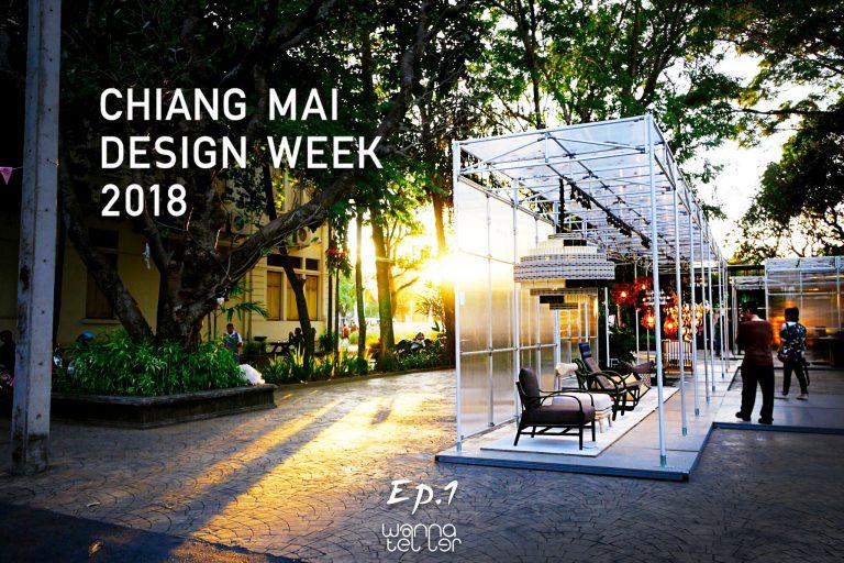พาเที่ยวเชียงใหม่ ตอน CHIANGMAI DESIGN WEEK 2018