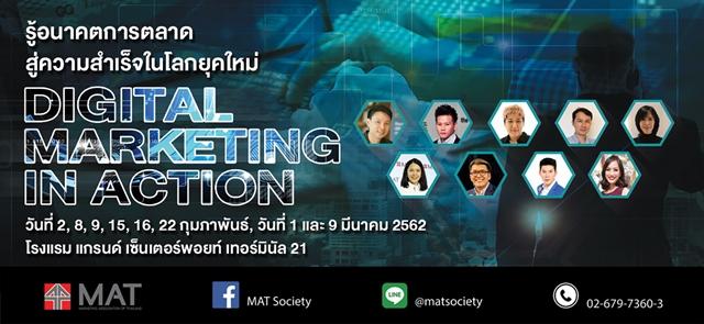 """สมาคมการตลาดแห่งประเทศไทย เปิดคอร์ส Digital Marketing In Action"""""""