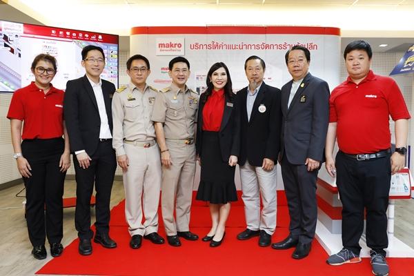 แม็คโคร จับมือกรมพัฒนาธุรกิจการค้า ติดปีกโชห่วยไทย ยกระดับสู่การเป็นร้านค้าโชห่วย 4.0 อย่างยั่งยืน
