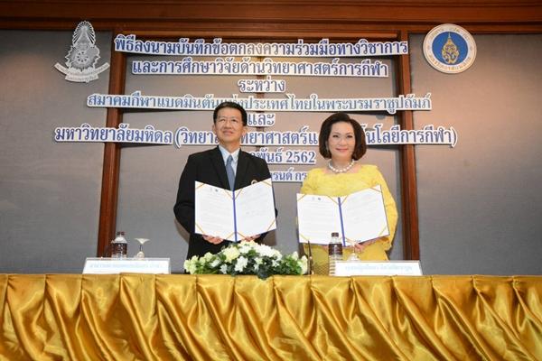 สมาคมกีฬาแบดมินตันแห่งประเทศไทยในพระบรมราชูปถัมภ์ ลงนามความร่วมมือทางวิชาการและการศึกษาวิจัยด้านวิทยาศาสตร์การกีฬา กับมหาวิทยาลัยมหิดล เพื่อการพัฒนานักกีฬาแบดมินตันไทยสู่ความเป็นเลิศในระดับโลก