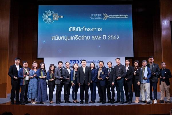 สสว.เปิดงานรวมพลังสานฝันสู่คลัสเตอร์ เร่งเครื่องโครงการสนับสนุนเครือข่าย SME ปี 2562