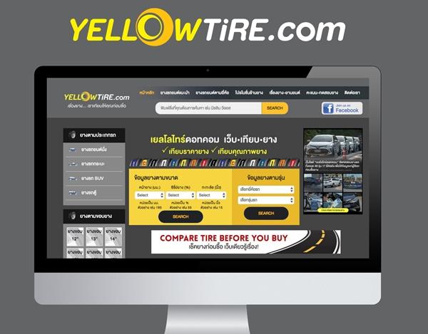 """WWW.YELLOWTIRE.COM เว็บ.เทียบ.ยาง เป็นกลางที่สุด เว็บเดียวในไทย """