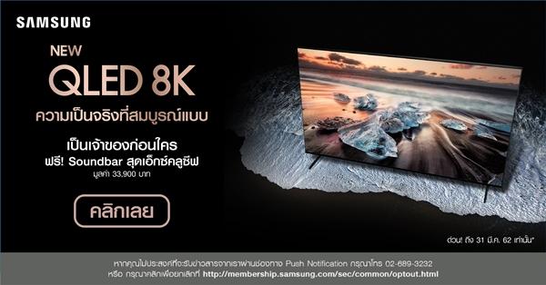 """ซัมซุงเปิดจอง """"ซัมซุง คิว แอลอีดี 8K"""" รับข้อเสนอสุดเอ๊กซ์คลูซีฟ ถึง 31 มีนาคมนี้ เท่านั้น!"""