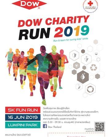 """ดาว จัดงานวิ่ง """"DOW CHARITY RUN 2019""""สมทบทุนสภากาชาดไทย"""