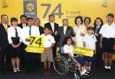 กรุงศรีมอบ 74 ทุนการศึกษาในโอกาสครบรอบ 74 ปี