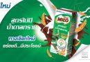 ใหม่! ไมโล ยูเอชที สูตรไม่มีน้ำตาลทราย หวานธรรมชาติจากนมและมอลต์