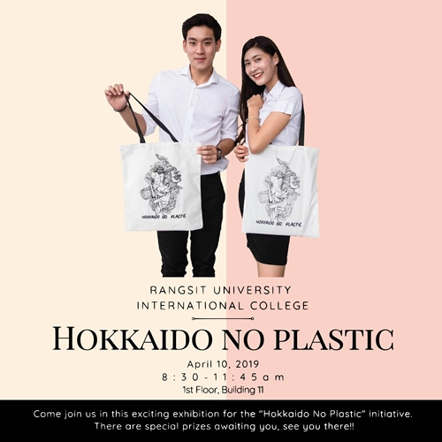นิเทศ อินเตอร์ ม.รังสิต จัดนิทรรศการ Hakkaido No Plastic