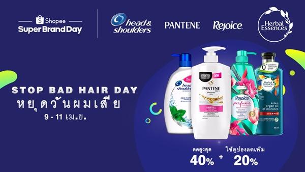 พีแอนด์จีส่งแคมเปญ Stop Bad Hair Day ในกิจกรรม Super Brand Day ระดับภูมิภาคครั้งแรกของช้อปปี้