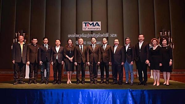 TMA แต่งตั้งผู้บริหารกลุ่มทรู เป็นกรรมการอำนวยการ