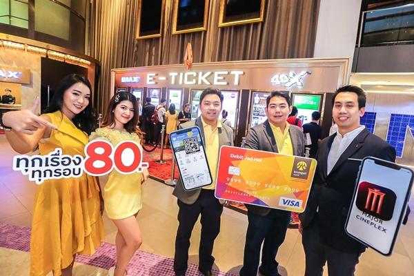 ลูกค้ากรุงศรีเดบิต ซื้อตั๋วหนังผ่าน Major Cineplex App และ  Krungsri Mobile App ที่นั่งปกติเพียง 80 บาท