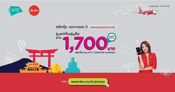 """เคทีซีจัดโปรเด็ด """"คลิกคุ้มทุกการจองกับคะแนน KTC FOREVER ที่ www.airasia.com"""""""