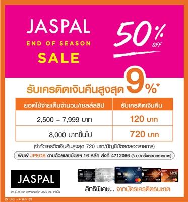 JASPAL Sale! พิเศษ ใช้บัตรเครดิตธนชาตยิ่งคุ้ม – รับเครดิตเงินคืนสูงสุด 9%