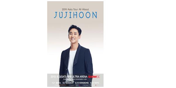 """แฟนชาวไทยของ เจ้าชายเย็นชา """"จูจีฮุน"""" เตรียมกรี้ดกันครั้งแรกกับงาน """"2019 Asia Tour All About JUJIHOON"""""""