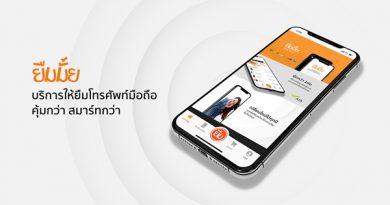 """เปิดตัว """"ยืมมั้ย"""" บริการยืมโทรศัพท์มือถือครั้งแรกในไทย"""