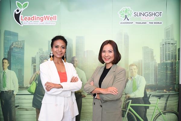 สลิงชอท กรุ๊ป ก้าวสู่ปีที่ 15 รุกธุรกิจใหม่ Leadership Wellness รายแรกในไทย