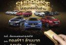 """ฮอนด้า จัดแคมเปญ """"Honda Surprise ให้ลุ้นทองเป็นล้าน"""" สำหรับลูกค้าที่ซื้อรถยนต์ฮอนด้าตั้งแต่ 1 ก.ค. 2562 – 31 ต.ค. 2562"""