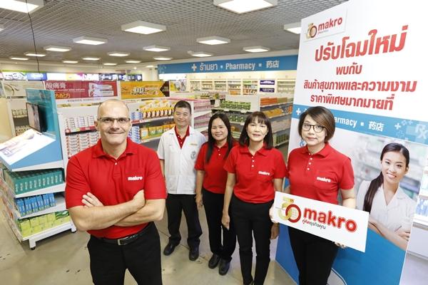 แม็คโคร  ปรับโฉมร้านยา ชูจุดเด่นเภสัชกรประจำ เพิ่มวาไรตี้สินค้ากว่า 1,600 รายการ นำร่องสาขาแรก สาทร