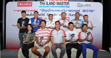 """โค้งสุดท้ายรอบคัดเลือก """"อีซูซุไทยแลนด์มาสเตอร์ 2019"""" ลุ้นแพ็คเกจเล่นกอล์ฟหรู ณ ประเทศเวียดนาม"""