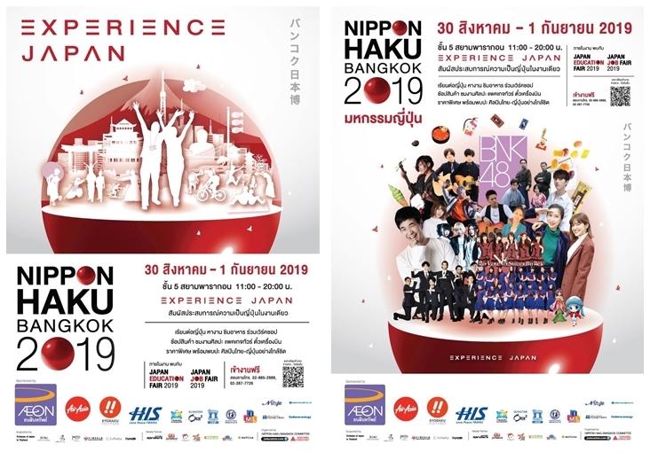 งานมหกรรมเพื่อคนรักญี่ปุ่น ที่ยิ่งใหญ่ที่สุดในประเทศไทย NIPPON HAKU BANGKOK 2019