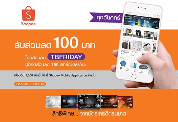 ลูกค้าบัตรเครดิตธนชาต ช้อปสนุก ทุกวันศุกร์  รับส่วนลด 100 บาท ที่ Shopee Mobile App.