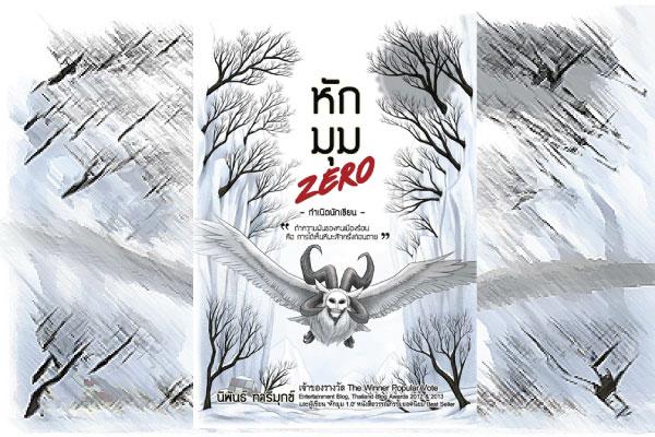 """สำนักพิมพ์วิช เปิดตัวหนังสือ """"หักมุม ZERO""""  ชีวิตนั้นสั้นเกินกว่าจะรีรอทำตามฝัน และความสุขนั้นมิได้มีอยู่แค่ปลายทาง"""