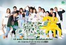 """พบกับ """"Dance Dance Dance Thailand"""" โฉมใหม่                            13 ตุลาคมนี้ ทางช่อง ONE 31"""