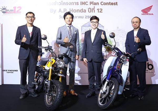 เอ.พี. ฮอนด้า ผนึกกำลังมาร์เก็ตเธียร์ เปิดตัวโครงการ IMC Plan Contest ประจำปี 2019