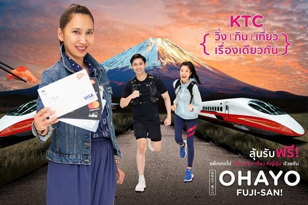 """เคทีซีชวนสมาชิกนักวิ่งร่วมลุ้นแพ็คเกจญี่ปุ่น """"วิ่ง – กิน – เที่ยว เรื่องเดียวกัน"""" ตอน Ohayo Fuji San!"""