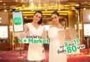 """แคมเปญ """"วันช้อปโลก"""" ซื้อตั๋วหนังบน K+ Market ผ่านแอป K PLUS ที่นั่งละ 80 บาท หรือใช้คะแนนเพียง 800 คะแนน วันเดียวเท่านั้น"""