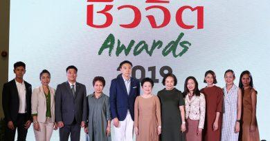 รวมกูรู !!!  คนรักสุขภาพร่วมงาน ชีวจิต Awards 2019