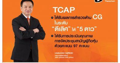 """ทุนธนชาต (TCAP) ปลื้มได้รับผลการสำรวจการกำกับดูแลกิจการที่ดี ระดับ """"ดีเลิศ"""""""