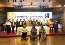 """เตรียมพบกับงาน """"มหกรรมส่งเสริมอาชีพคนพิการ"""" 14 – 15 ธันวาคมนี้ ที่อิมแพ็คเมืองทองธานี"""