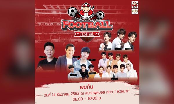 เถ้าแก่น้อย ฟุตบอล เฟสติวัล TAOKAENOI FOOTBALL FESTIVAL