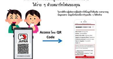 เปิดตัว QR Code ระบบตรวจสอบเนื้อวากิวแท้  มั่นใจคุณภาพส่งตรงจากประเทศญี่ปุ่น