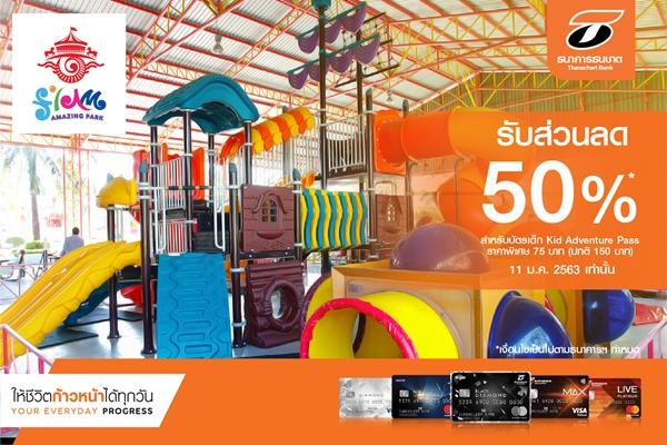 บัตรเครดิตธนชาต ฉลองวันเด็ก มอบส่วนลด 50% เมื่อซื้อบัตร Kid Adventure Pass ที่ Siam AMAZING Park
