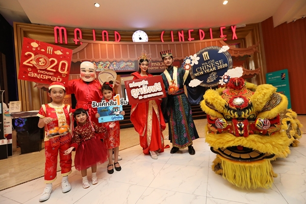 "MAJOR CHINESE NEW YEAR 2020"" ส่งความสุข 25-26 มกราคมนี้ ชวนแต่งชุดจีนดูหนังฟรี!"